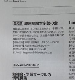 Hana_3